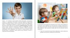 Тексты для школы IT, развитие памяти у детей