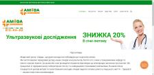 Сайт медицинской клиники Амида.