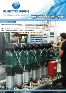 промо-газета
