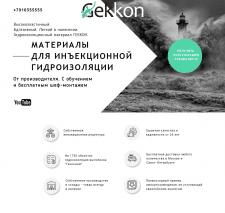 Лендинг гидроизоляция Gekkon