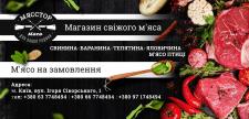 МЯСО ЕВРОФЛАЕР