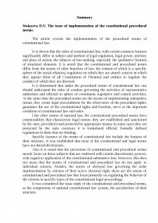 Анотація (юридична тематика, переклад укр.-англ.)