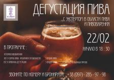 """Дегустация пива"" баннер"