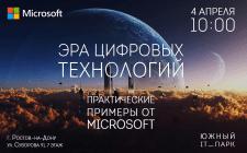 Microsoft Центральное представительство в СНГ