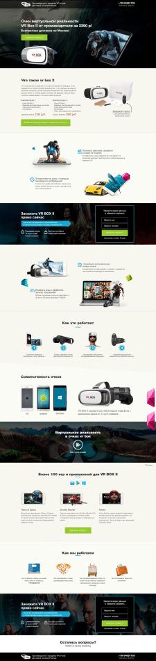 Landing page «VR BOX 2 - очки виртуальной реальнос