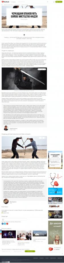 Исскуство ниндзя - статья