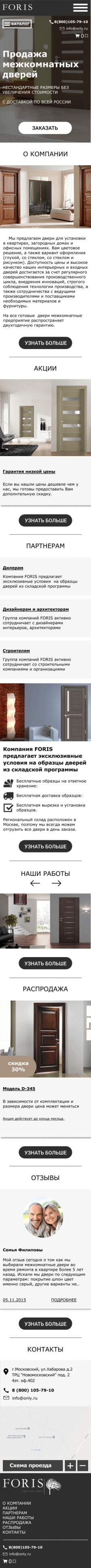 Интернет - магазин Forisdoor