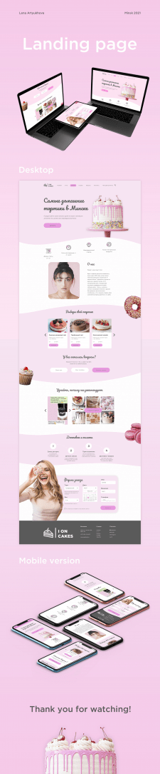 Лендинг для онлайн-магазина тортов