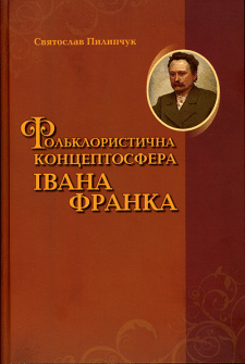 Фольклористична концептосфера Івана Франка. Моногр