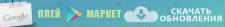 PlayMarket2