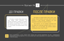 Редактура и корректура текстов. Фрагмент № 1