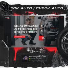 Дизайн многостраничного сайта Check Auto / 2019.