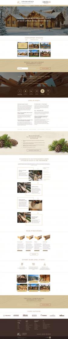 Дизайн сайта Королевский Кедр