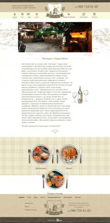 "Бизнес-сайт для ресторана ""Старий Млин"""