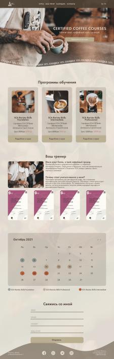 Сайт по продаже кофейных курсов.