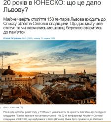 20 років в ЮНЕСКО: що це дало Львову?