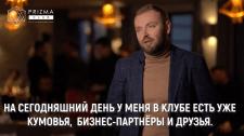 Реклама Prizma Club