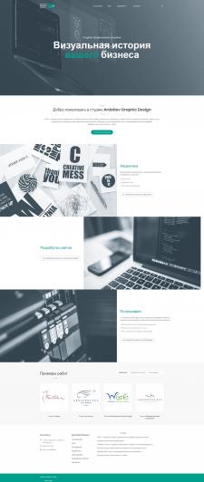 Создание сайта портфолио графического дизайнера