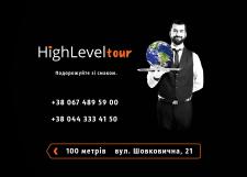 Скрол борд для компании Highleveltour