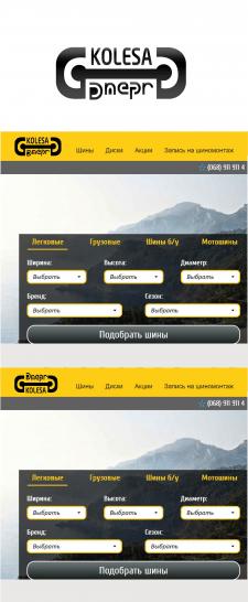 """Логотип """"Колеса Dnepr"""""""