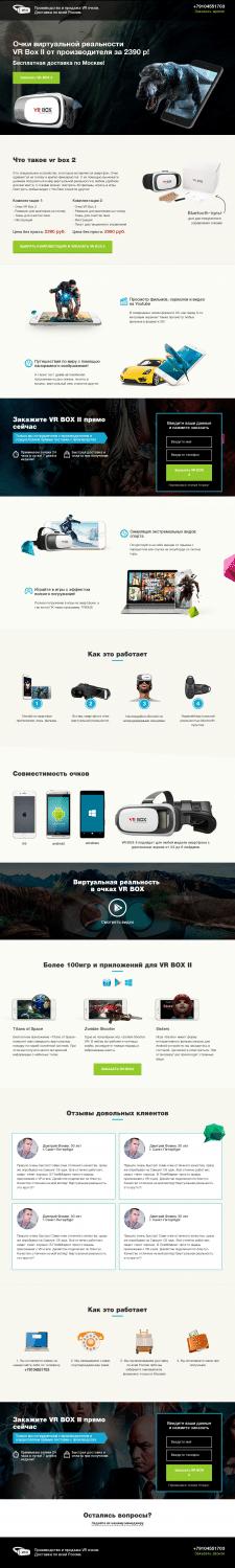 Сайт по продаже виртуальных очков VR-2