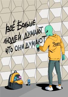 Иллюстрация с персонажем бренда