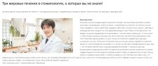 """Текст о стоматологии для компании """"ИМТОП"""""""