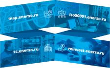 Enerso - главная страница проектов