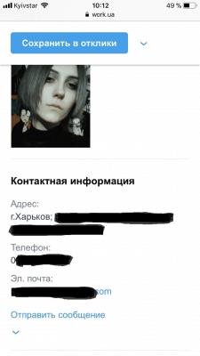 Открыть контакты одного резюме на work.ua