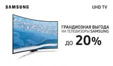 Скидки на UHD телевизоры Samsung!