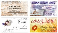 Некоторые визитки