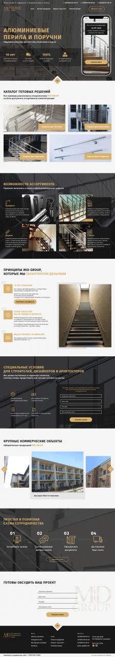 Сайт-каталог для производителя перил