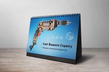 Обложка календаря электроинструментов