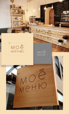 "Логотип для кафе ""Моё меню"""