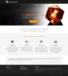 Верстка сайта для обучения криптографии (главная)