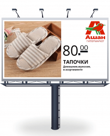билборд  гипермаркета Ашан
