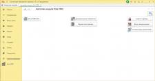 Модуль обмена 1С Бухгалтерия 3.0 с CRM