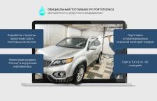 Наполнение магазина автомоечного оборудования