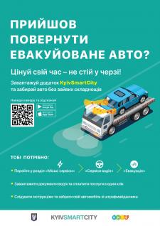 KyivSmartCity