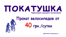 Визитка велопроката (1 сторона)