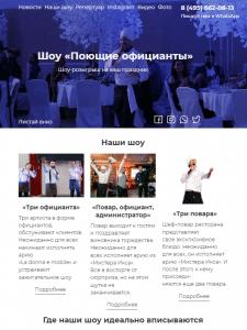 """сайт для """"шоу поющих официантов"""""""