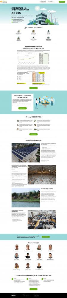 Landing page - солнечные электростанции