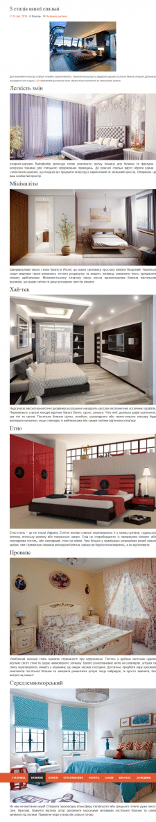 5 стилів вашої спальні