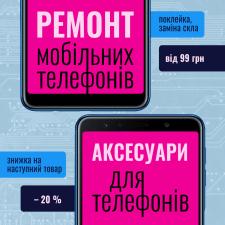 Баннер Ремонт телефонов