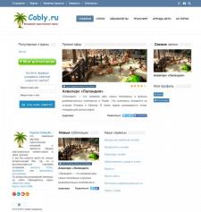 Путешествия с помощью Cobly.Ru