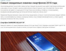 Самые ожидаемые новинки смартфонов 2018 года