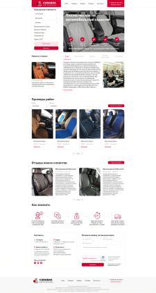 Сайт производителя авточехлов - Главная