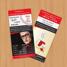 Рекламная листовка для магазина очков.