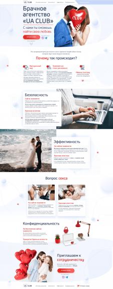 Дизайн для лендинга брачного агентства