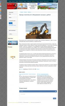 Аренда строительного оборудования: выгодно, удобно